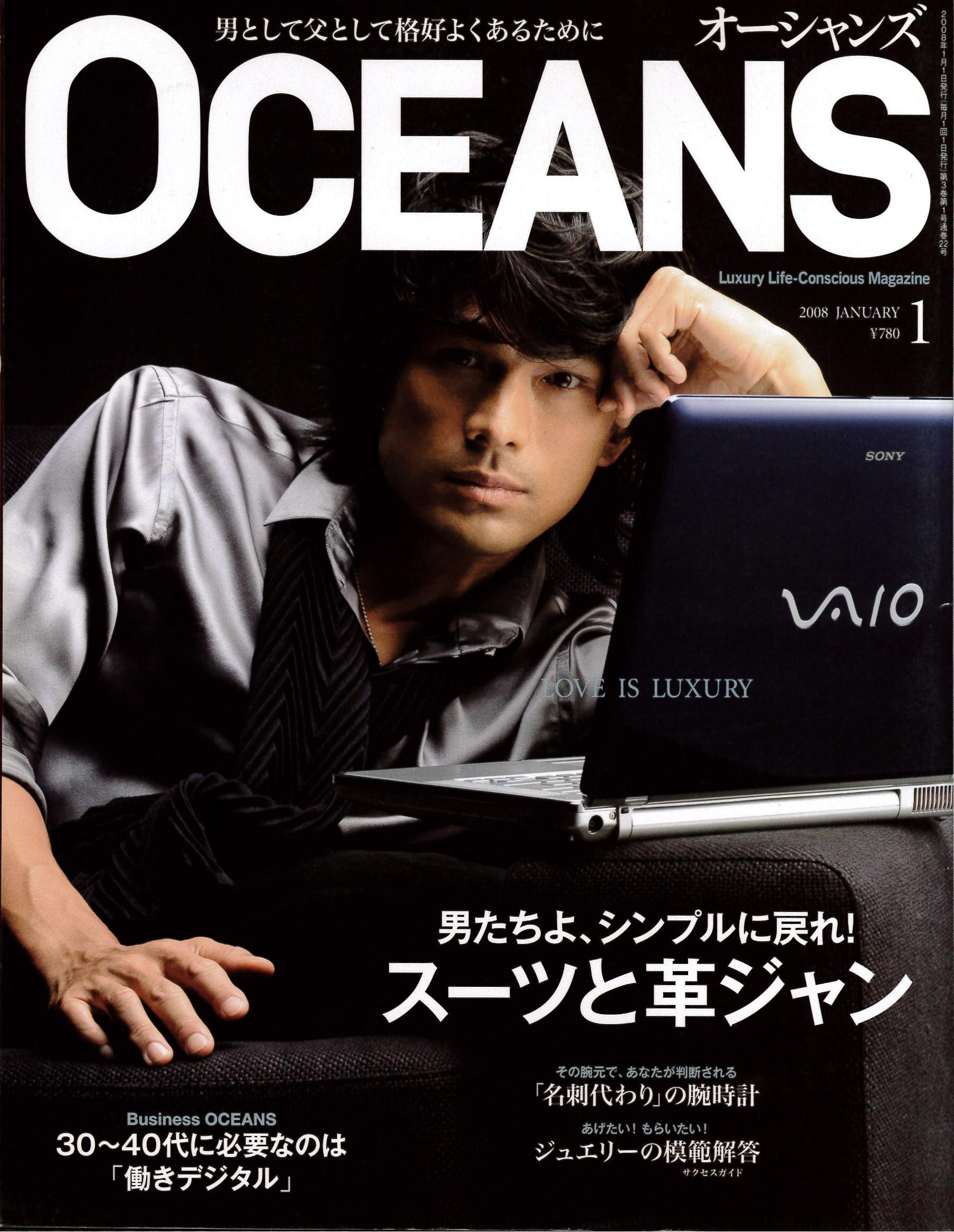 インターナショナルラグジュアリーメディア「OCEANS」