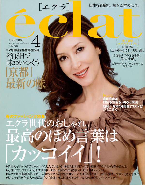 集英社「eclat」