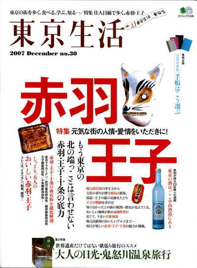えい出版社「東京生活」