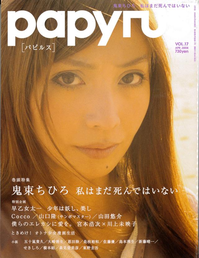 幻冬舎「papyrus」