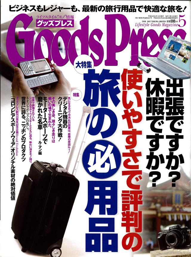 間書店「GoodsPress」