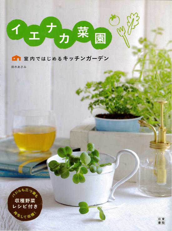日東書院本社「イエナカ菜園~室内ではじめるキッチンガーデン~」