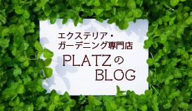 エクステリア・ガーデニング専門店 プラッツのブログ